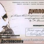 Диплом за большой вклад в сохранение и пропаганду литературного наследия Ф.М. Достоевского
